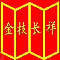 天津金枝长祥塑料制品有限公司