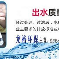 医院洗衣房污水处理设备