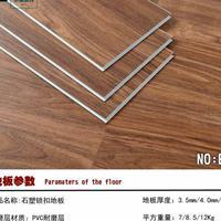 东莞3.5mmSPC锁扣地板 美容会所地板 防水地板