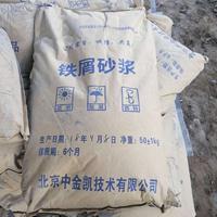 辽宁阜新铁屑砂浆厂家 抹面 灌封 铁屑混凝土  砂浆种类全