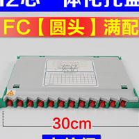 12芯光交箱熔纤盘