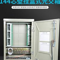 室外144芯光缆交接箱价格优惠