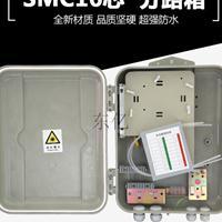SMC1分16分光分纤箱专业生产