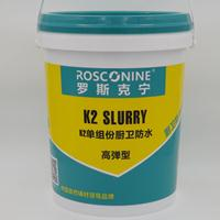 K2 单组份厨卫防水【高弹型】
