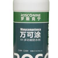 供应万可涂-多功能防水剂