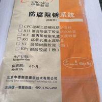 北京市H-502钢筋阻锈剂(渗透型)厂家直销