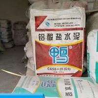 鸭牌CA50-G9铝酸盐水泥 高铝水泥 强度大凝结快