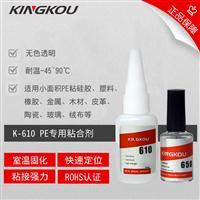供应PE粘铝合金不发白胶水  ABS粘PE塑料胶水