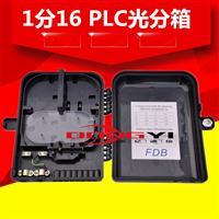 外贸1分16光纤分线盒再优惠