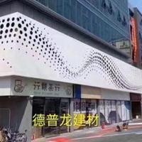 商业广场冲孔铝单板-雕刻铝单板-镂空铝单板定做
