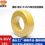金环宇电线电线 国标耐火电线N-BVV 185平方 工业厂房装修专项使用