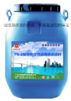 PBL型聚合物改性沥青防水涂料耐强酸碱性能强