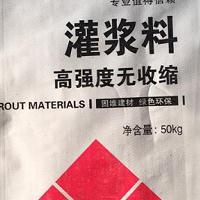 固维CGM灌浆料 冬季施工用高强度灌浆料
