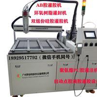 自动型环氧树脂AB胶灌机器设备