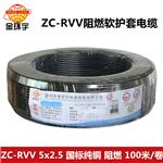 金环宇电线电缆 国标阻燃电源线 ZC-RVV 5X2.5平方 户外电缆线