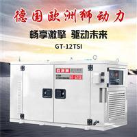 12kw静音柴油发电机停电自启动