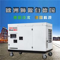 15kw静音柴油发电机来电自停