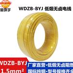 金环宇电线 国标纯铜WDZB-BYJ1.5 B级阻燃照明电线 低烟无卤阻燃