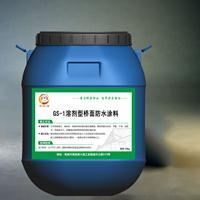 GS-1溶剂型桥面防水涂料品牌、参数