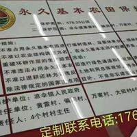 基本农田标志牌加工,户外宣传画艺术墙砖定制