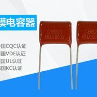 供应金属化聚丙烯膜电容器CBB21 (MPP)
