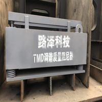 TMD质量调谐阻尼器 厂家