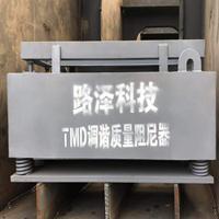 TMD质量调谐阻尼器供应厂家