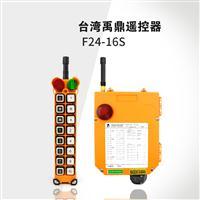 F24-16S禹鼎工业遥控器