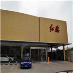 上海红旗4S店外墙香槟金铝蜂窝板生产厂家-德普龙建材