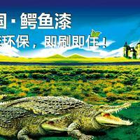 彩妝藝術涂料 原裝原罐進口涂料 德國鱷魚漆招商加盟