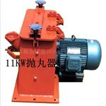 广东抛丸机生产厂家直销 7.5KW抛丸器
