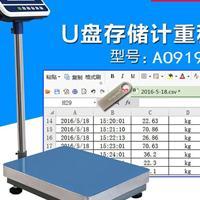 带USB接口电子秤可插U盘记录生产称重记录报表