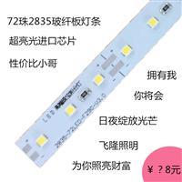 72珠2835商铺背景灯条形象墙条灯暗槽灯条晶元芯片高亮