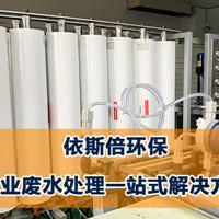 杭州工業廢水處理