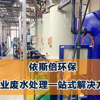宝钢新污水处理设备