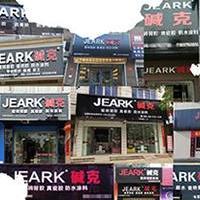 中国瓷砖背胶十大品牌碱克瓷砖背胶全国招商代理加盟