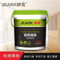 中国瓷砖背胶十大品牌碱克背胶升级款J-810 厂家直销招商