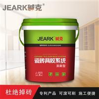 中国瓷砖背胶十大品牌碱克滚刷型背胶J-805 厂家招商代理