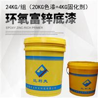 鋼結構防腐環氧富鋅底漆金屬防銹漆工業油漆涂料冷噴鋅冷鍍鋅漆