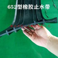 652型止水带-中埋式细橡胶止水带