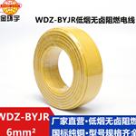 金环宇 国标 纯铜 单芯多股电线WDZ-BYJR 6低烟无卤阻燃电线
