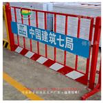 河南中建工地定型化防护栏杆  新乡电话微信 现货厂家  联系方式