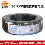 金环宇电缆 阻燃ZC-RVV 7X0.75平方传输控制信号电线电缆