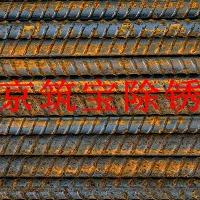 2019年钢筋除锈剂北京筑宝新技术有限公司