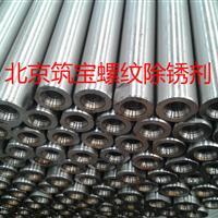 供应金属表面处理剂   钢筋除锈剂多少钱一公斤