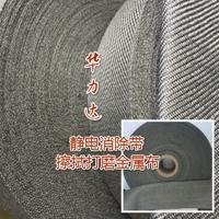 深圳市华力达生产高温金属布 316L金属带 玻璃擦拭纤维布
