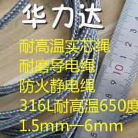 高温金属绳 ,除静电绳,耐磨实芯金属绳 ,316L材质高温绳