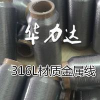 高温金属捻线,不锈钢纤维纱线,316L材质 深圳华力达公司