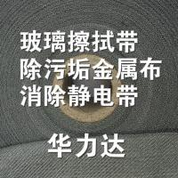 高温金属布-深圳市华力达不锈钢纤维有限公司
