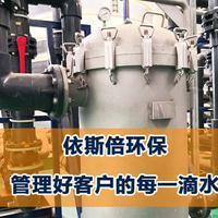 常州工業污水處理設備公司